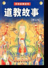 宗教故事丛书.道教故事(图文本)2001年1版1印.含原书签