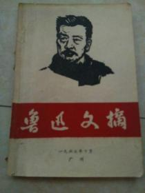 《鲁迅文摘》