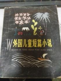 外国儿童短篇小说(下)