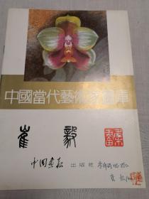著名老画家--崔毅签名本:中国当代艺术家画库——崔毅