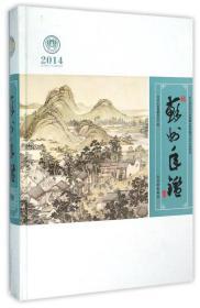 苏州年鉴(2014 附光盘)