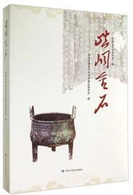 崆峒区文史资料·第十辑:崆峒金石