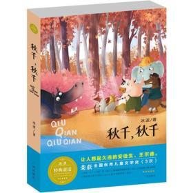 冰波童话 秋千,秋千 文学版-读童话故事开启心智,增进儿童的思想性格的成长