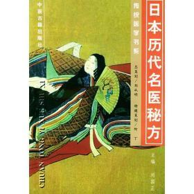 日本历代名医秘方——传统医学书系