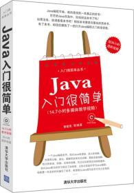 入门很简单丛书:Java入门很简单