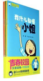 青春校园汉语读物·9年级3班第1季(共5册)