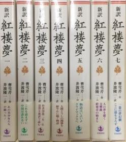 新訳 红楼梦 全7册/2014年出版