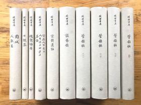 钱钟书集 精装全十册 2011年2印 近全新