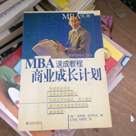 MBA速成教程商业成长计划