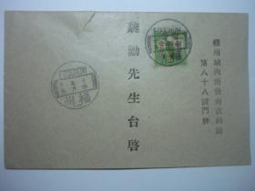 民国十年(1921年)福州本埠平信,贴附捐票少见