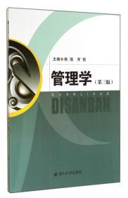 管理学 第3版 焦强 罗哲 四川大学出版社9787561479315