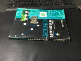 Protel DXP 2004电路设计与制版实用教程(无光盘)二手正版现货