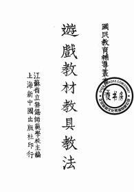 【复印件】游戏教材教具教法-1947年版-