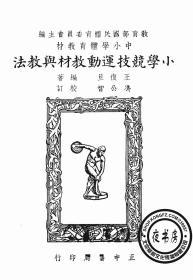【复印件】小学竞技运动教材与教法-小学用-1948年版-