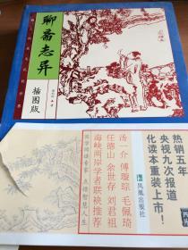 家藏四库系列:聊斋志异(插图版)