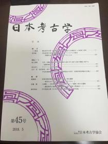 日本考古学(第44、45号)