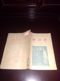 宝文堂书店:北京曲剧《柳树井》老舍编剧【1959年1版1印】  漂亮封面