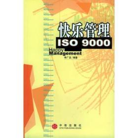 快乐管理ISO9000