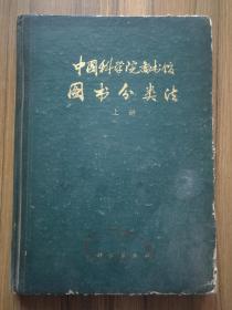中国科学院图书馆图书分类法  上册