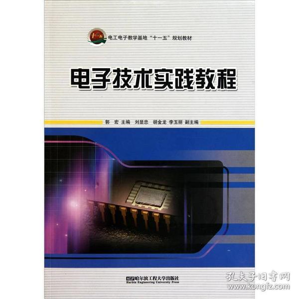 电工电子教学基地十一五规划教材:电子技术实践教程