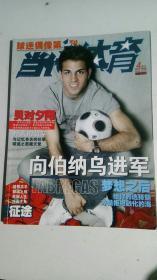 当代体育2010。4月下【足球。有海报】
