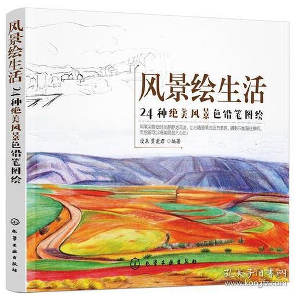 风景绘生活:24种绝美风景色铅笔图绘