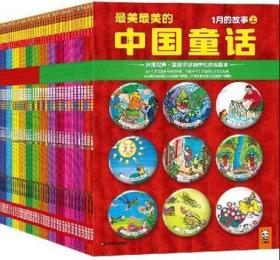 送书签lt-9787534451249-最美最美的中国童话(全36册礼盒装)