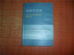 经济学百年 从社会主义市场经济出发的选择与评介