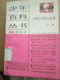 少年百科丛书精选本51:中国古代四大发明