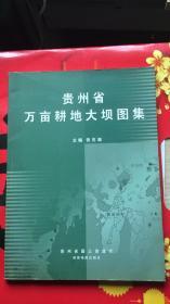 贵州省万亩耕地大坝图集