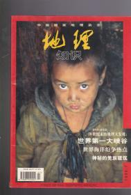 地理知识1998.7