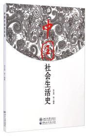 中国社会生活史