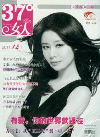 37°女人2011-第12期(总第104期)