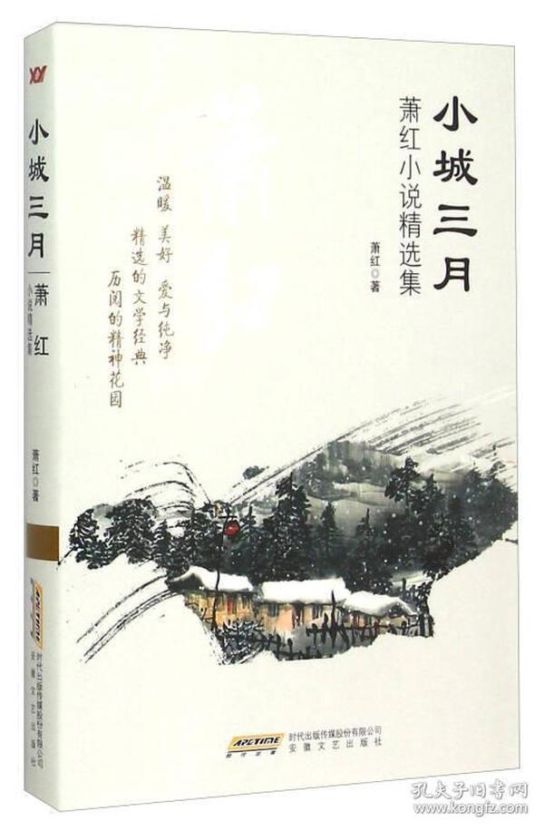 库存新书  小城三月:萧红小说集