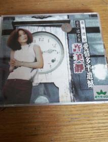 民易开运:影音新革命超长版VCD~许美静2002想念看得透也是看不透也是爱情多半遗憾伤心女人(二碟装)