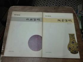 赏玩门道书系:收藏密码+陶瓷密码【2本合售】正版