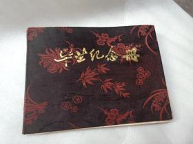 福建财会管理干部学院  毕业纪念册(送老师的)
