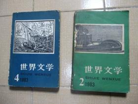 世界文学 1983年第2、4期 两本合售