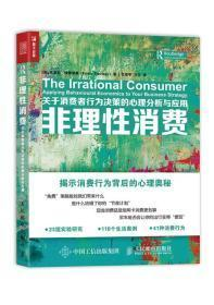 非理性消费 关于消费者行为决策的心理分析与应