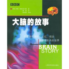 大脑的故事:打开我们情感、记忆、观念和欲望的内在世界