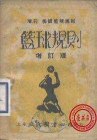 【复印件】男子篮球规则(增订)增刊-美国篮球规则-1948年版-