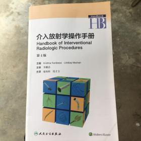 介入放射学操作手册