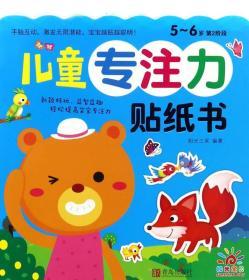 儿童专注力贴纸书.5-6岁.第二阶段
