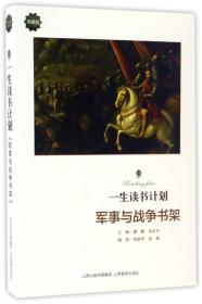 一生读书计划·军事与战争(18河南省厅书目)