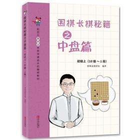 围棋长棋秘籍之中盘篇·初级上(10级~1段)