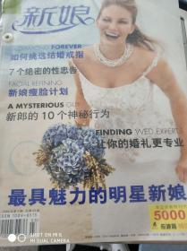 特价!新娘 月刊 2004三月号