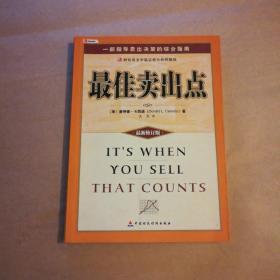 最佳卖出点(最新修订版)一部指导卖出决策的综合指南