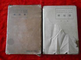 日本原版医学书 (解剖学 全 第二版)昭和四年   有外盒