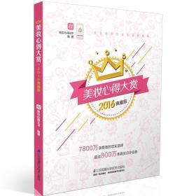 美妆心得大赏:2016典藏版 美妆心得APP 江苏科学技术出版社 9
