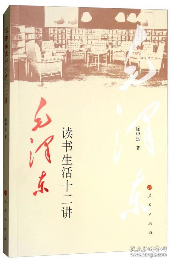 毛泽东读书生活十二讲